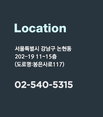 서울시 강남구 논현동 202-19 11~15층
